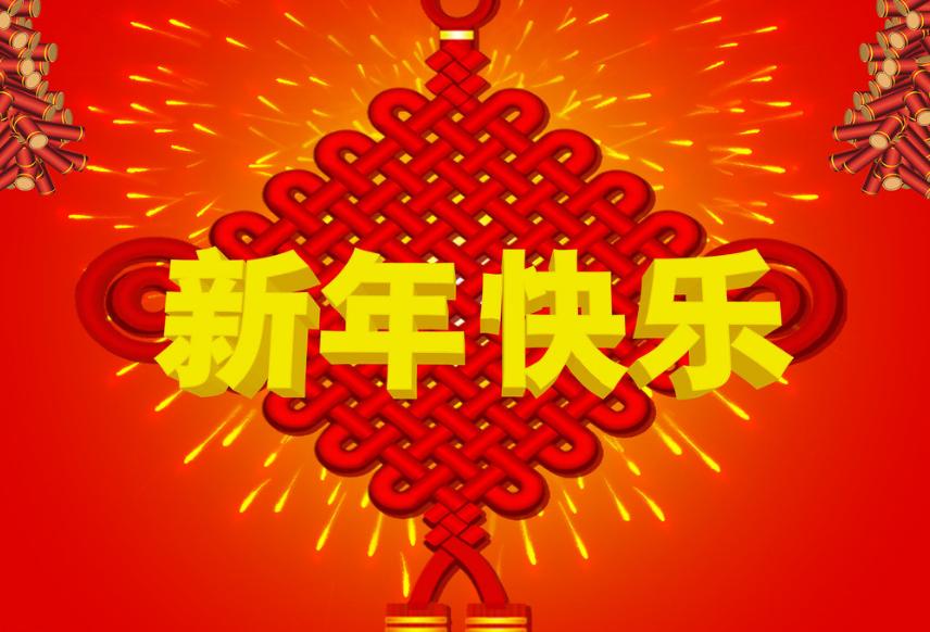 广州普一环境科技在这里预祝大家:新年快乐